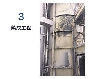 3.熟成工程