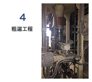 4.粗選工程