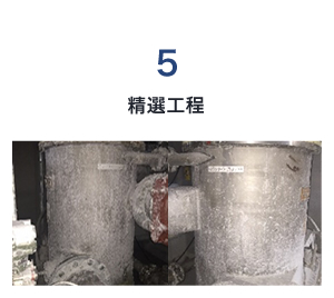 5.精選工程