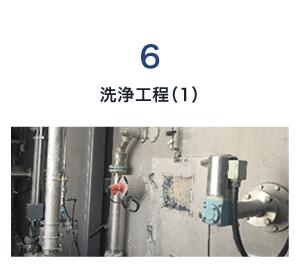 6.洗浄工程(1)