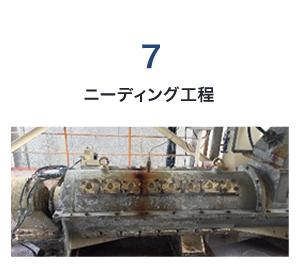 7.ニーディング工程