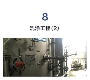 8.洗浄工程(2)