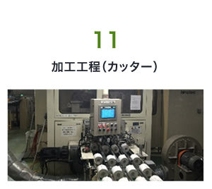 11.加工工程(カッター)