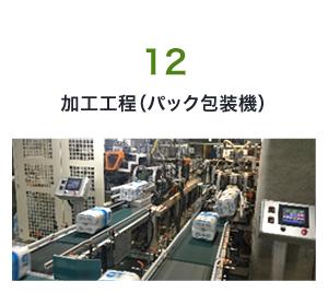 12.加工工程(パック包装機)